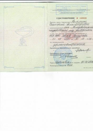 Удостоверение-1