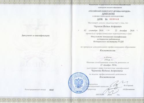 проф переподготовка косметология