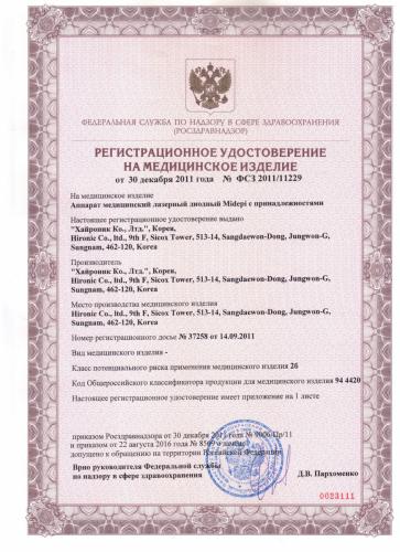 Новое РУ MIDEPI-1